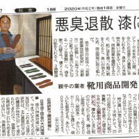新聞掲載アイコン